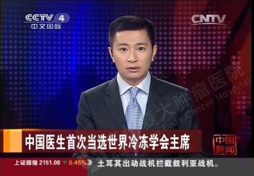 央视报道:中国医生首次当选国际《氩氦》冷冻学会主席