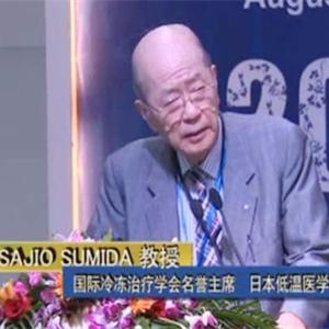 SAJIO SUMIDA (教授) |1972年冷冻保存的人骨髓细胞的生存与变异