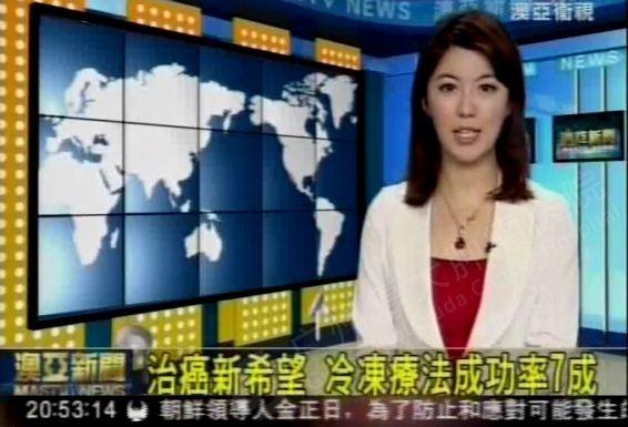 澳亚卫视:癌症新希望 冷冻疗法成功率七成