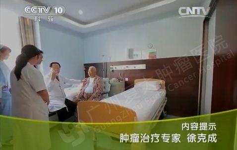 央视报道:癌症克星  CCC+P治疗模式
