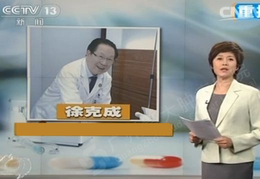 央视报道时代楷模徐克成:厚德行医 医德共济