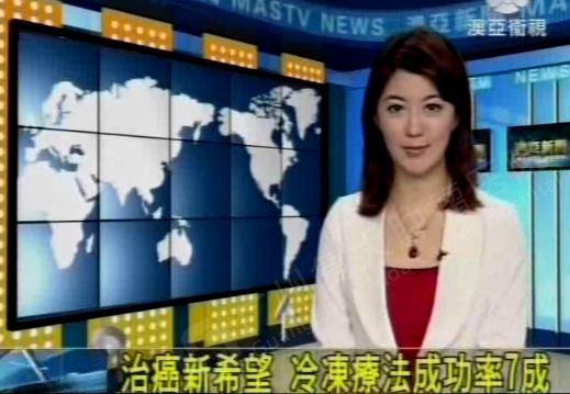海外媒体报道:癌症新希望 氩氦刀 冷冻疗法