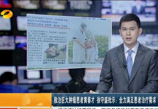 """省委书记徐守盛回信――救治郴州""""象面人""""黄春才"""