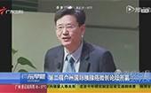 媒体报道:第二届广州国际胰腺癌微创论坛